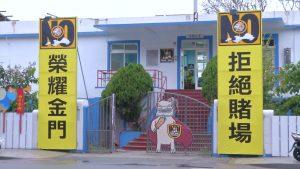 沙龍百家樂遭國人反對建賭場