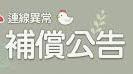沙龍百家樂釋出補償公告-sa36