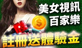 卡利百家樂-sa沙龍平台儲值免費送9999紅利金