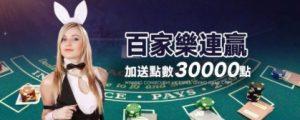沙龍百家連贏送萬元彩金-沙龍娛樂
